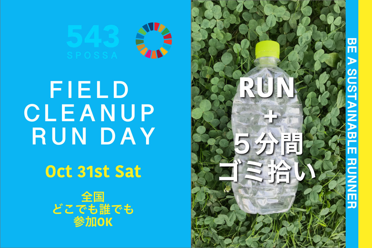 3rd FIELD CLEANUP RUN DAY(全国)