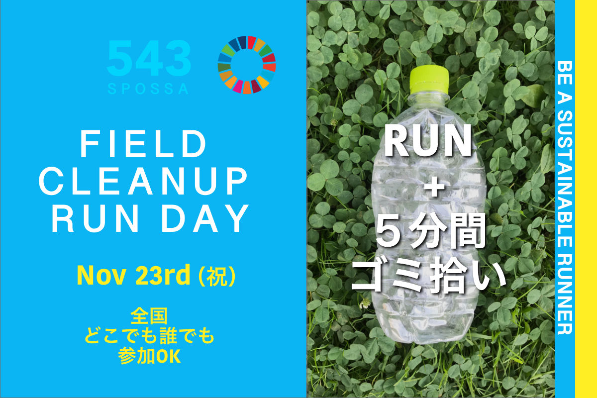 4th FIELD  CLEANUP RUN DAY(全国)
