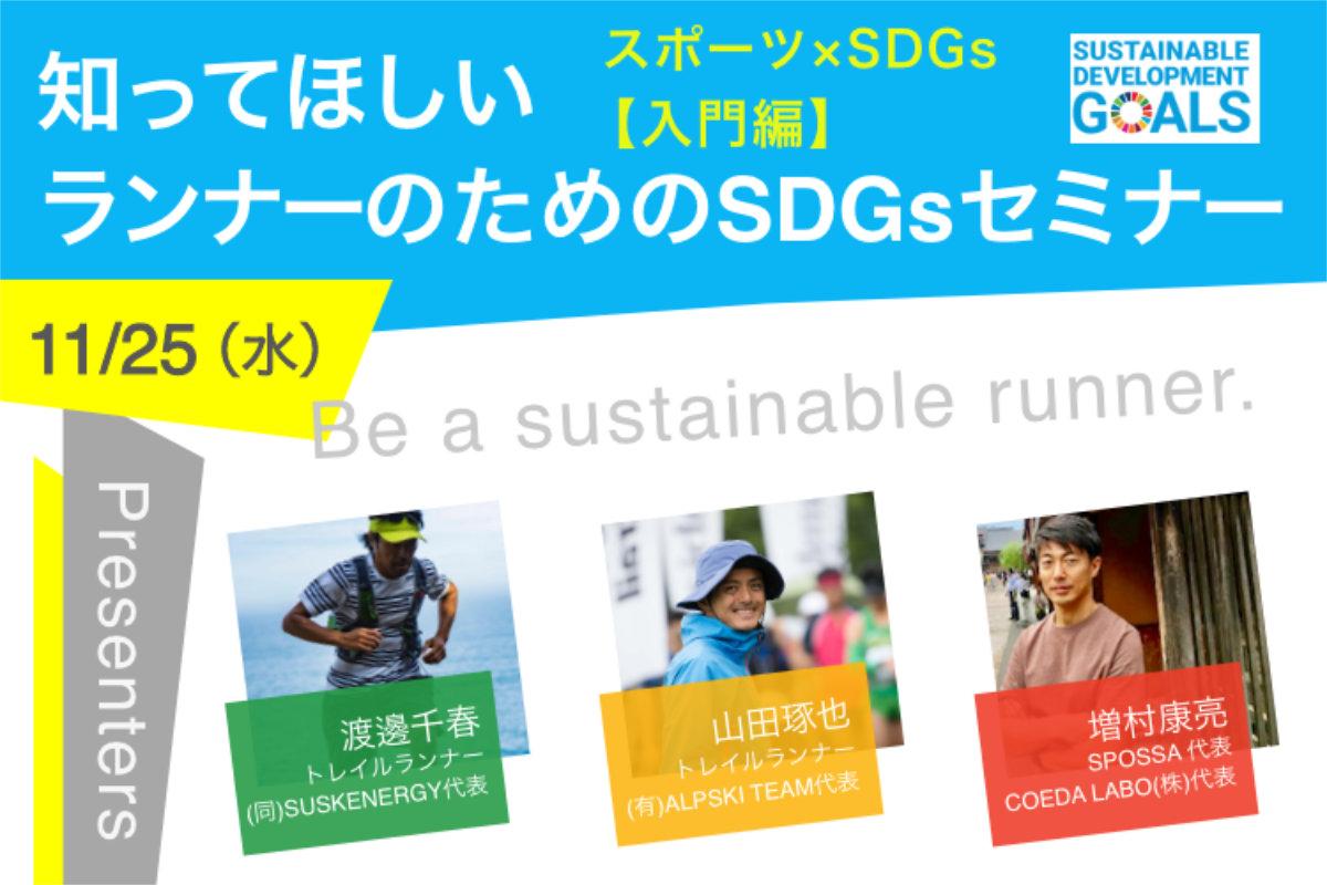【スポーツ×SDGs】知ってほしい ランナーのためのSDGsウェブセミナー(入門編)