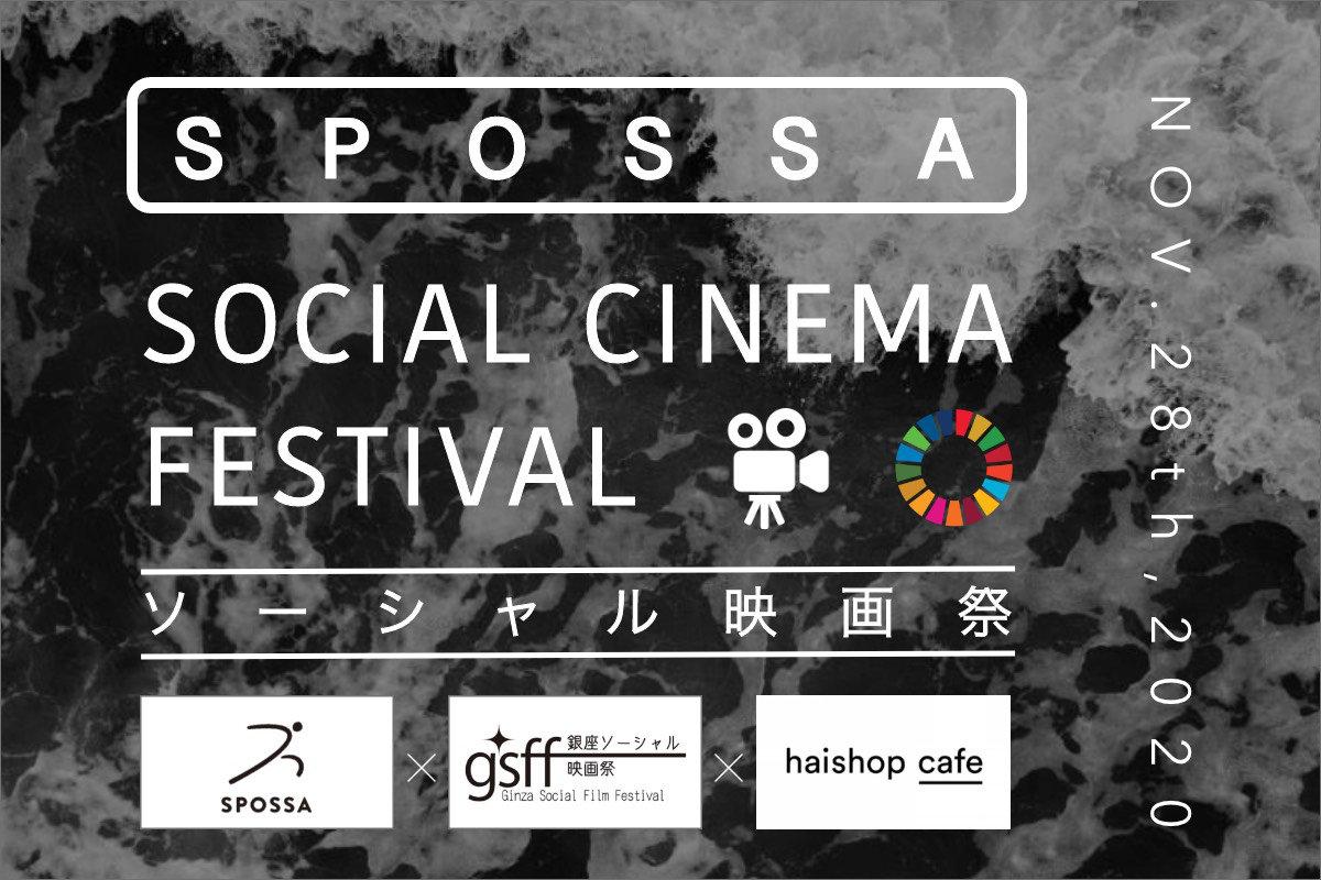 1st SPOSSAソーシャル映画祭(市民上映会)