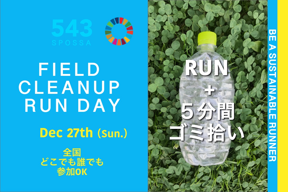 5th FIELD CLEANUP RUN DAY(全国)